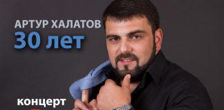 Юбилейный концерт Артура Халатова