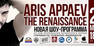 28 March in Nalchik held a solo concert of the popular artist Aris'a Appaev'a.