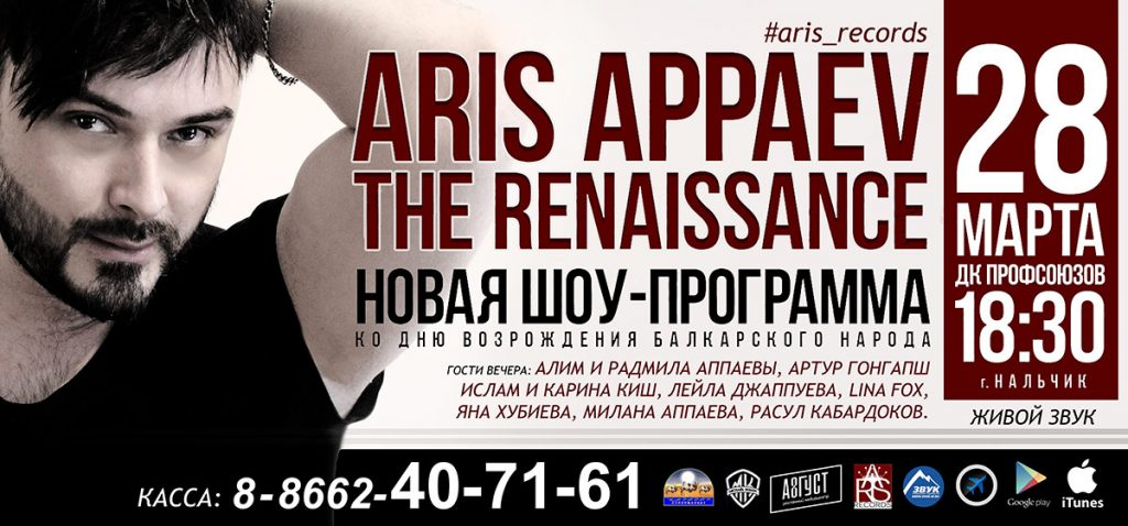"""On March 28, numerous fans of Aris Appaev and guests of the unique concert program will celebrate the """"Day of the Revival of the Balkar People"""" together"""