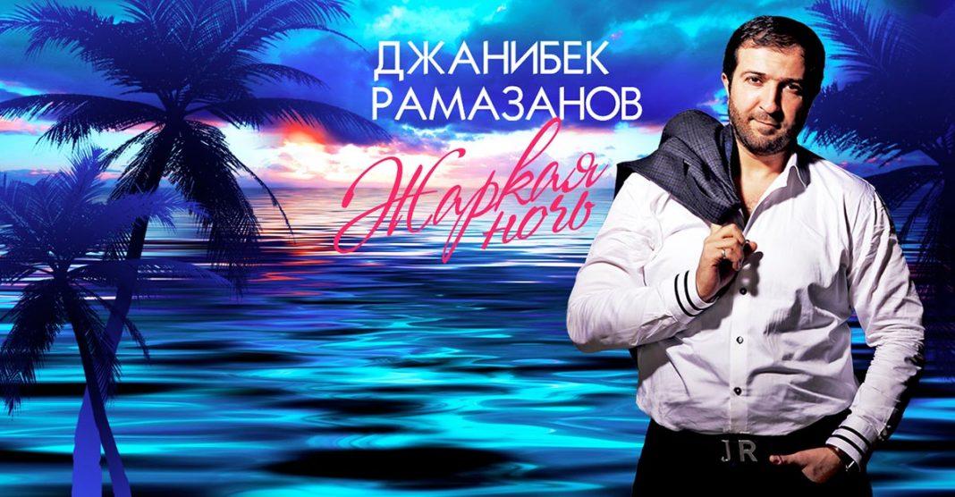 27 марта вышел в свет первый цифровой альбом популярного дагестанского певца Джанибека Рамазанова