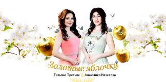 Golden Apples is a novelty from Angelica Nachesova and Tatyana Tretyak!