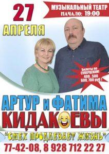 27 апреля Артур и Фатима выступают в Нальчике