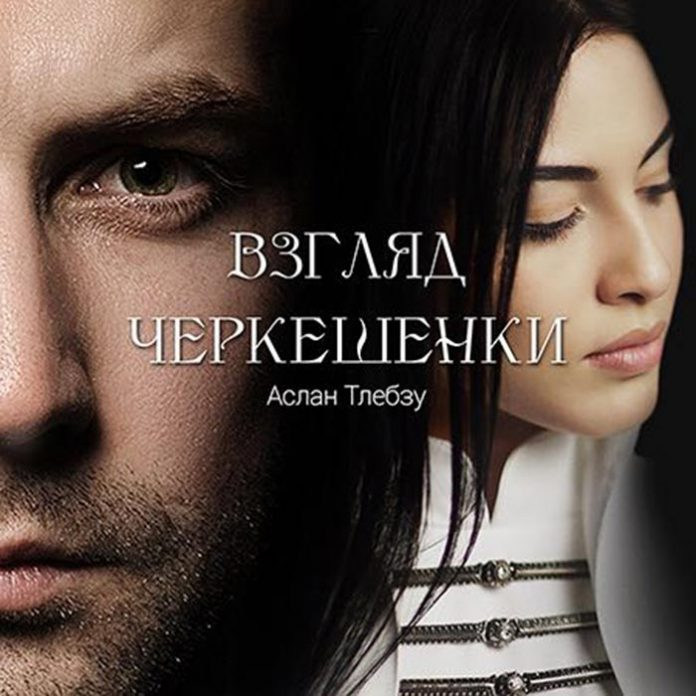 """on the waves of the radio station """"Caucasus Hit"""" you can listen to a novelty from Aslan Tlebzu - """"The Circassian Look"""""""