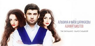 "Meet the novelty! The song of Azamat Bishtov and Faty and Albina Tsarikayev ""So fate was conceived""!"
