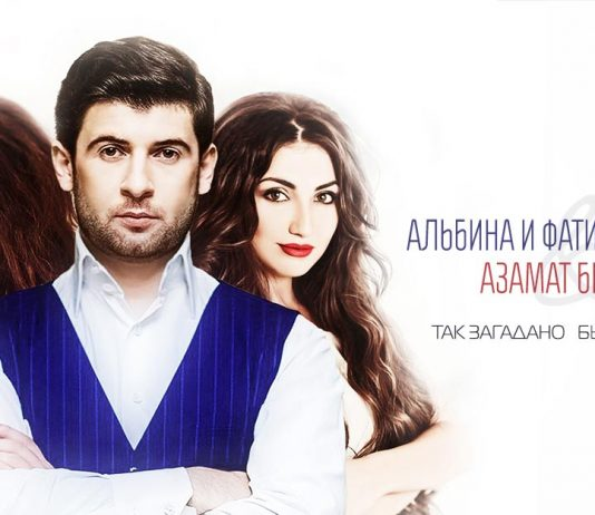 """Meet the novelty! The song of Azamat Bishtov and Faty and Albina Tsarikayev """"So fate was conceived""""!"""
