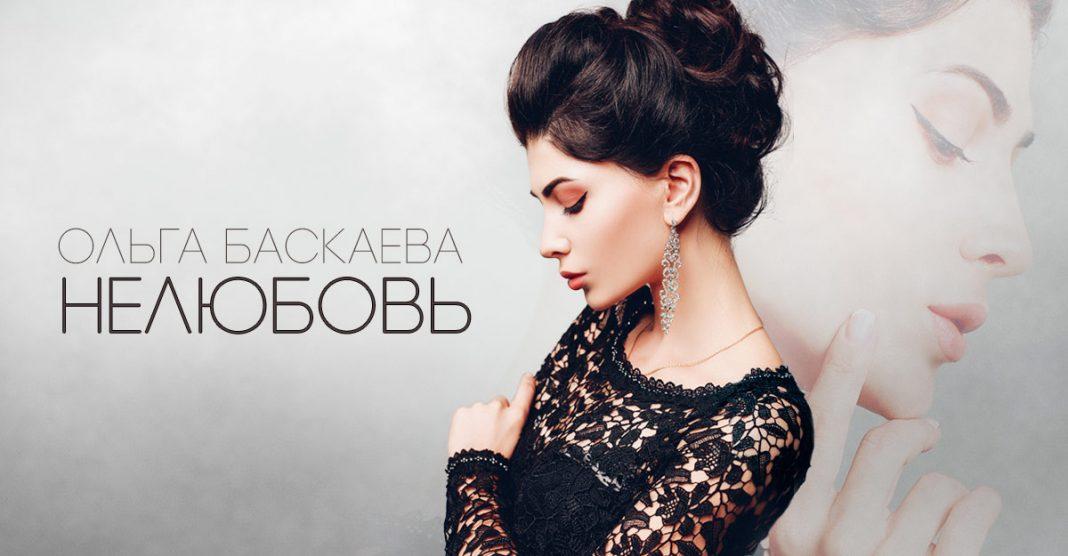 Премьера дебютного мини-альбома Ольги Баскаевой «Нелюбовь»!