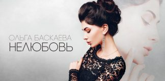"Premiere of the debut mini-album of Olga Baskayeva ""Nelyubov""!"