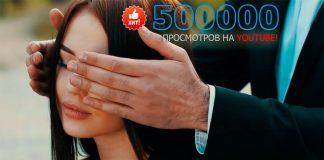 Manvel Pashayan's video has scored 500 thousand views.