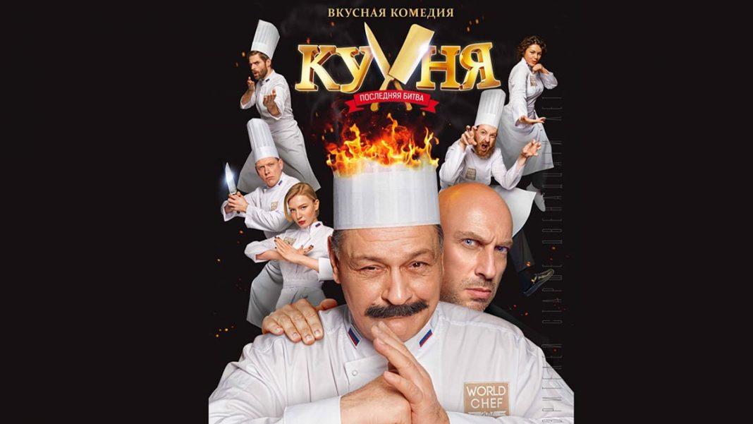 В фильме «Кухня. Последняя битва» звучат треки «Звук-М»!