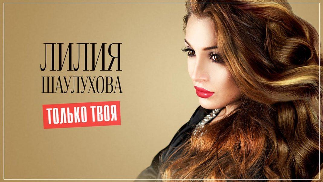 "Lilia Shaulukhova's new album - ""Only Yours"""