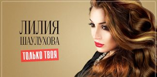 "Lilia Shaulukhova's new album - ""Only Yours"""