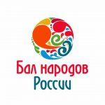 9 июня в Колонном зале Дома Союзов Москвы состоится мероприятие государственного уровня - «Бал народов России»