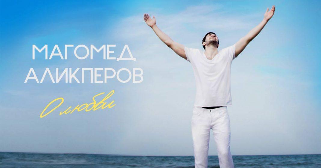 "Album Magomed Alikperov ""About Love"""