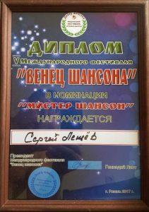 Артист музыкального издательства «Звук-М» Сергей Лещев получил звание «Мистер Шансон 2017»