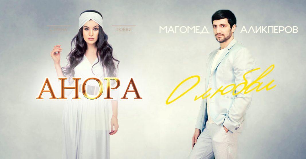 Успех на троих: Магомед Аликперов, Анора и компания «Звук-М» - на главной витрине iTunes!