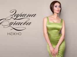 """Zarina Bugaeva: """"Gently"""" is one of the songs that brought me popularity in the Caucasus! """""""