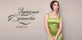 Зарина Бугаева: «Нежно» - одна из песен, принесших мне популярность на Кавказе!»