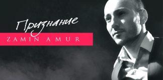 "Zamin Amur: ""Love is lightness, simplicity and honesty"""