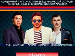 Leon Varteresyan goes on a concert tour!