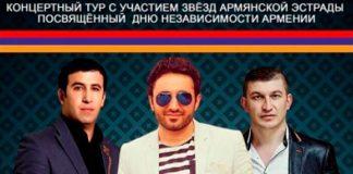 Леон Вартересян отправляется в концертный тур!