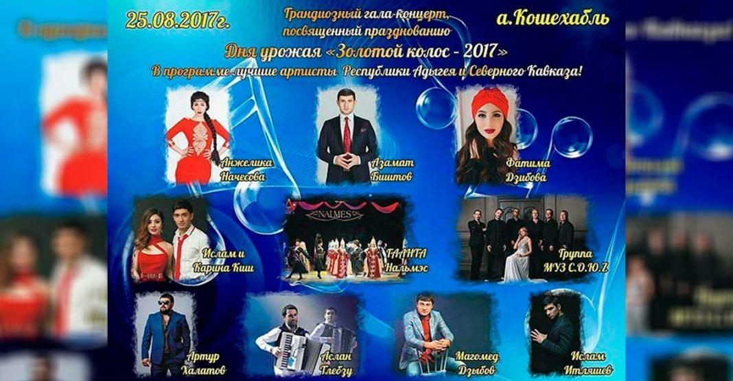 "Stars ""Zvuk-M"" at the concert ""Golden Ear-2017"""