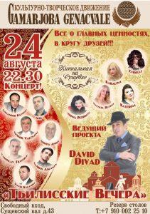 «Тбилисские вечера в Москве»