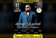 Сольный концерт Артура Халатова в Черкесске!