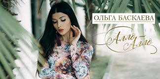 """Hello, Hello"" - premiere of Olga Baskayeva's video!"