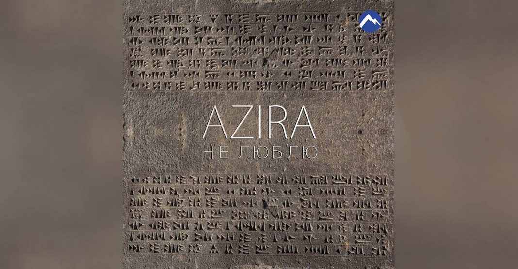 """The premiere of the track! AZIRA """"I do not like"""""""