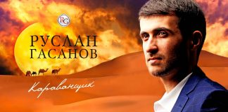 Join the caravan of Ruslan Hasanov!