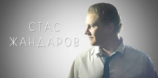 """Вышел первый альбом Стаса Жандарова """"В золотых садах"""""""