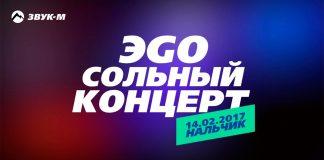 А вы уже видели видео-версию концерта ЭGO?