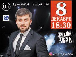 New concert program of Azamat Tsavkilov!