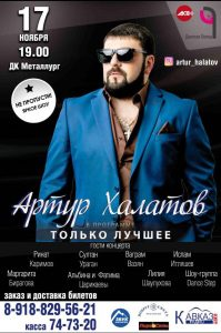 November 17 in Vladikavkaz will host a concert of Artur Khalatov