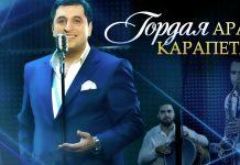 «Гордая» - премьера клипа Арама Карапетяна!