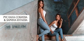 """Under the gun"" - a new duet of Ruslana Sobiyeva and Zarina Bugayeva"