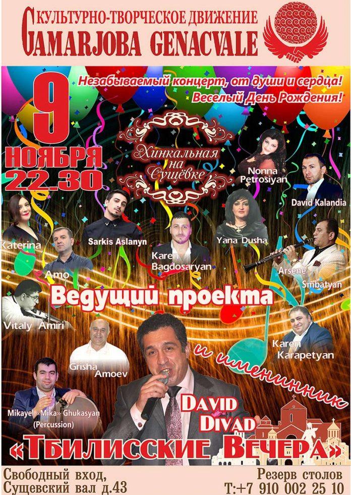 David Divad. Birthday with friends!