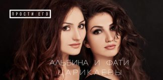 """""""Forgive him"""" is a novelty from the Tsarikayev sisters!"""