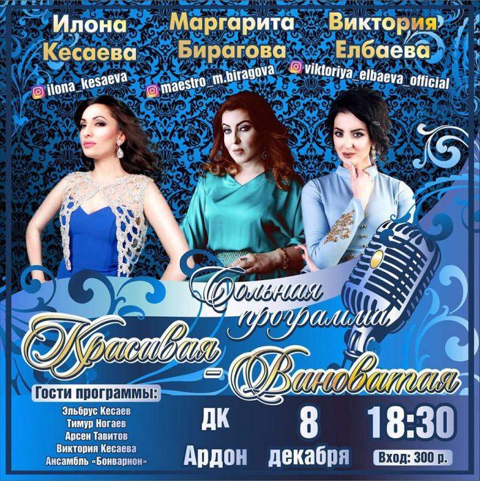 Ilona Kesaeva, Margarita Biragova and Victoria Elbaeva in Ardon!