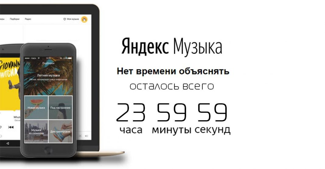 3 of the month of subscription to Yandex.Music as a gift!