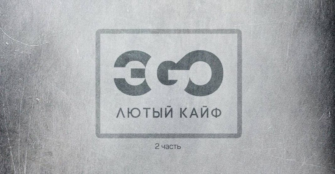 The second part of EGO's Fierce Kayf album has been released!