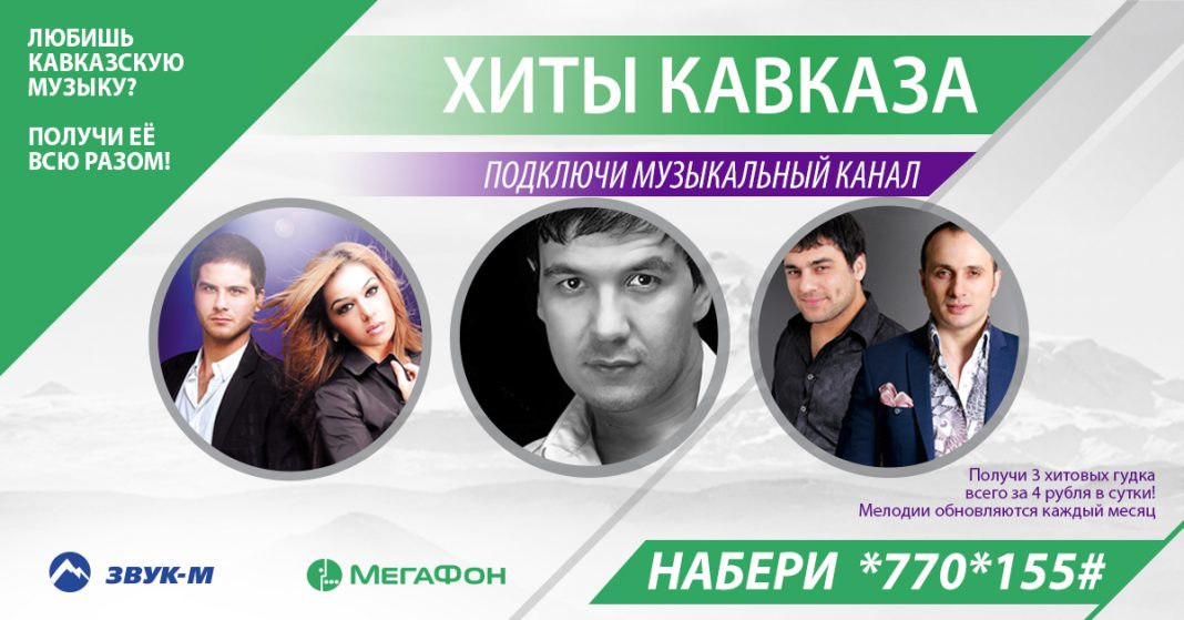 """""""Megaphone"""" and """"Zvuk-M"""" represent the music channel """"Hits of the Caucasus""""!"""