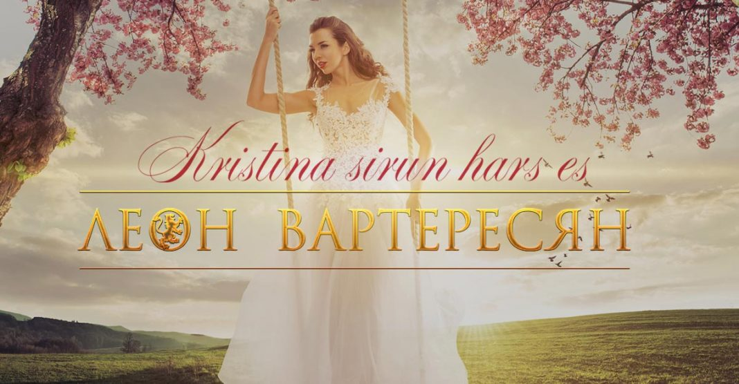 Кому посвящена новая песня Леона Вартересяна «Kristina sirun hars es»?