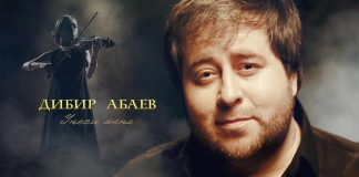 """Take me away"" - an oriental tale from Dibir Abaev!"