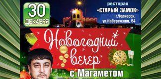 «Новогодний вечер» с Магаметом Дзыбовым в Черкесске!