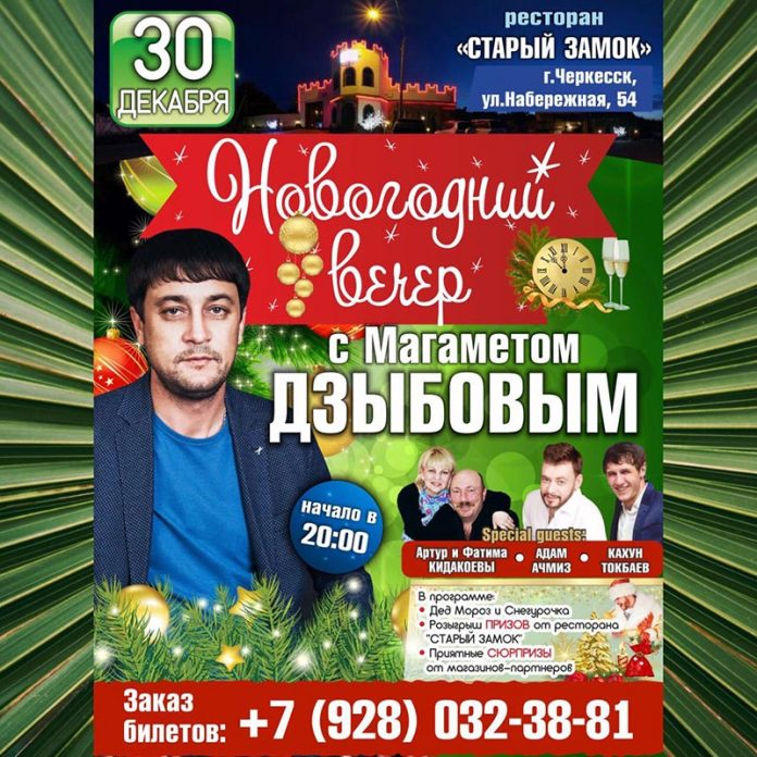 """New Year's Eve"" with Magamet Dzybov in Cherkessk!"