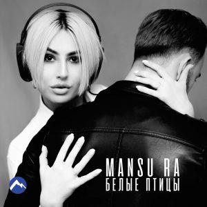 Обложка альбома «Белые птицы» певицы Mansura