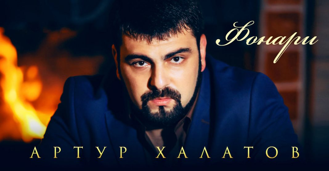"""Lanterns"". Premiere of Artur Khalatov's song"