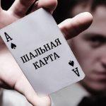"""""""Crazy Card"""" Gosha Grachevsky"""