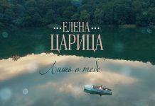 Елена Царица «Лишь о тебе» - премьера клипа!